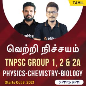 தினசரி நடப்பு நிகழ்வுகள் (Daily Current Affairs In Tamil) | 20 ஆகஸ்ட் 2021 |_180.1