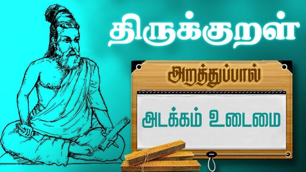 TNPSC TAMIL STUDY MATERIAL 2021: Thirukkural Part 13 |_50.1