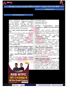 Weekly Current Affairs PDF in Tamil 3rd week August_40.1