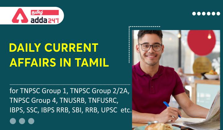 தினசரி நடப்பு நிகழ்வுகள் (Daily Current Affairs In Tamil) | 27 ஆகஸ்ட் 2021 |_40.1