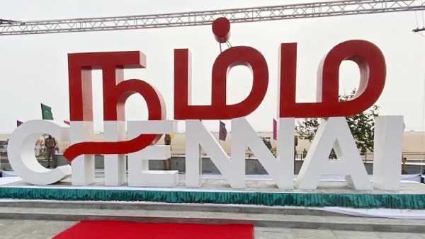 Madras Day 2021 | மெட்ராஸ் தினம் 2021 |_110.1