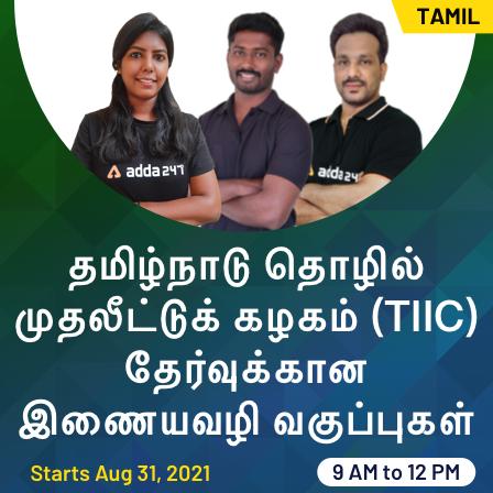 General Awareness quiz For TNPSC in Tamil [26 August 2021] |_50.1