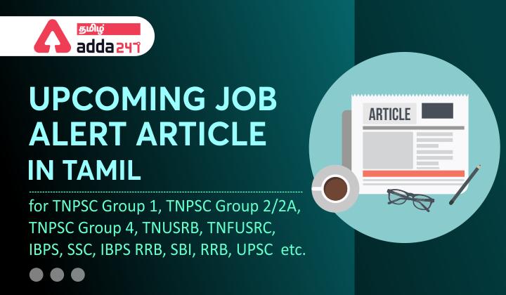 TNUSRB Constable Recruitment 2021 | TNUSRB இரண்டாம் நிலை காவலர் ஆட்சேர்ப்பு அறிவிப்பு 2021 |_40.1