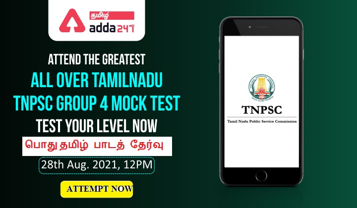 All Over TamilNadu Free Mock Test For TNPSC Group 4 2021 Examination - ATTEMPT NOW |_40.1