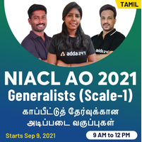 NIACL AO 2021 Foundation Batch In Tamil (அடித்தள தொகுதி தமிழில்) |_50.1