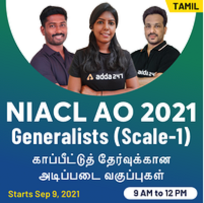 NIACL AO 2021 Foundation Batch In Tamil (அடித்தள தொகுதி தமிழில்) |_40.1