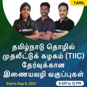 தினசரி நடப்பு நிகழ்வுகள் (Daily Current Affairs in Tamil) | 3 September 2021 |_210.1