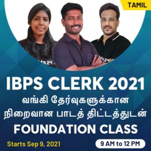 தினசரி நடப்பு நிகழ்வுகள் | Daily Current Affairs in Tamil – 13 செப்டம்பர் 2021 |_200.1