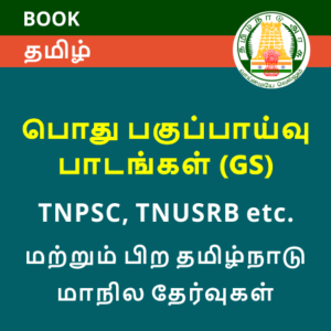 All Over TamilNadu Free Mock Test For TNPSC Group 4 2021 Examination - ATTEMPT NOW |_70.1