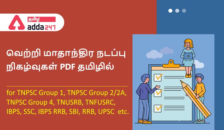 மாதாந்திர நடப்பு நிகழ்வுகள் | Monthly Current Affairs PDF in Tamil August 2021 |_40.1