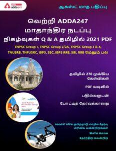 Vetri monthly Current affairs quiz pdf in tamil AUGUST 2021_40.1