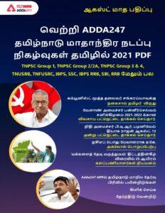 Tamilnadu Current Affairs August 2021_40.1