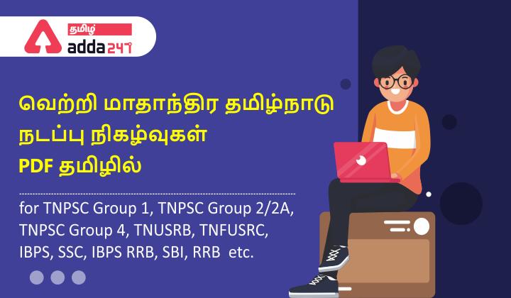 தமிழ்நாடு மாதாந்திர நடப்பு நிகழ்வுகள்   Tamilnadu Monthly Current Affairs PDF in Tamil August 2021  _40.1