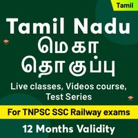TRB PG Assistant Exam Notification Out | டிஆர்பி பிஜி உதவியாளர் தேர்வு அறிவிப்பு வெளியானது |_60.1