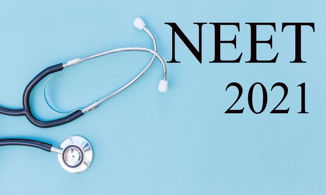 நீட் 2021 தாள் பகுப்பாய்வு   NEET 2021 paper analysis  _40.1