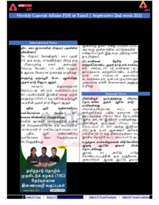 Weekly Current Affairs PDF in Tamil second week of september_40.1