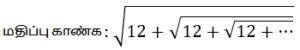 கணித திறன் வினா விடை | MATHEMATICS QUIZ |_170.1