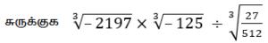 கணித திறன் வினா விடை | MATHEMATICS QUIZ |_100.1
