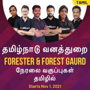 Daily Current Affairs in Tamil (தினசரி நடப்பு நிகழ்வுகள்) | 07 அக்டோபர் 2021 |_180.1