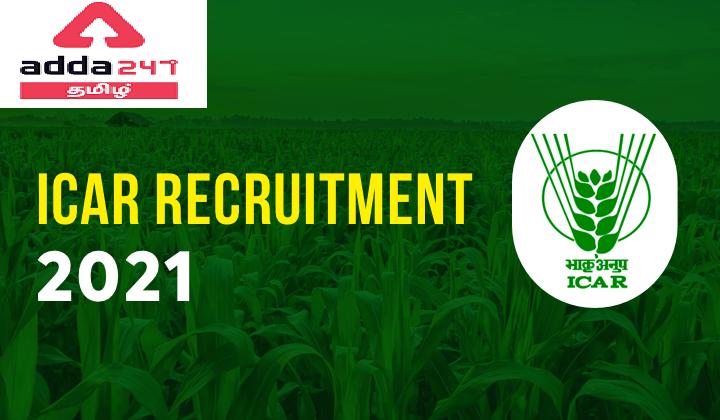 ASRB ICAR Recruitment 2021 : Exam Postponed | Check Details |_40.1