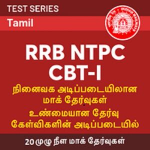 RRB NTPC CBT-I 2020-2021 (Memory Based Papers) Online Test Series  _60.1