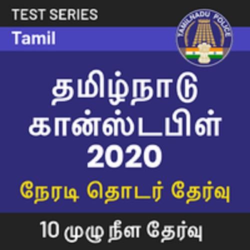 Tamil Nadu Police Constable Test Series | Online Mock Tests for Tamil Nadu Police 2020 by Adda247 |_40.1