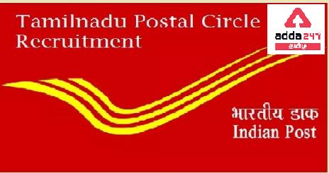 Tamil Nadu postal recruitment : GDS recruitment | Apply online @appost/gdsonline/ |_40.1