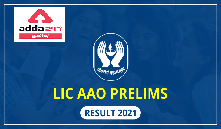 LIC AAO Result 2021 Out, Prelims Result, Cut-off & Marks  _40.1