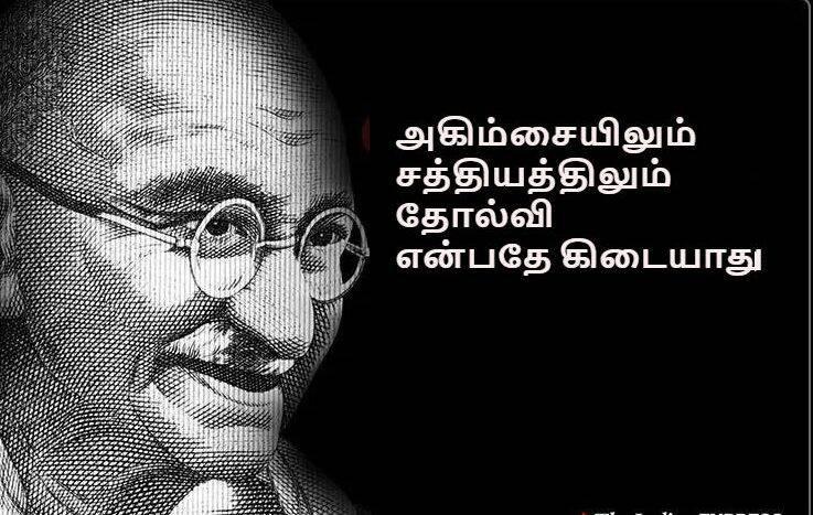 காந்தி ஜெயந்தி (Happy Gandhi Jayanti Quotes) நல்வாழ்த்துக்கள் | காந்தி ஜெயந்தி சிறப்பும் பொன்மொழிகளும் |_50.1