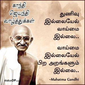 காந்தி ஜெயந்தி (Happy Gandhi Jayanti Quotes) நல்வாழ்த்துக்கள் | காந்தி ஜெயந்தி சிறப்பும் பொன்மொழிகளும் |_60.1