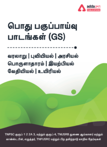 All Over Tamil Nadu Free General English Mock Test For TNPSC Group 4 2021 Examination - ATTEMPT NOW |_60.1