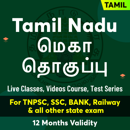 TNPSC Group 4 Classes and Test series batch |_60.1