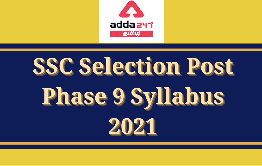 SSC Selection Post Phase 9 Recruitment 2021 | Apply Online |_40.1