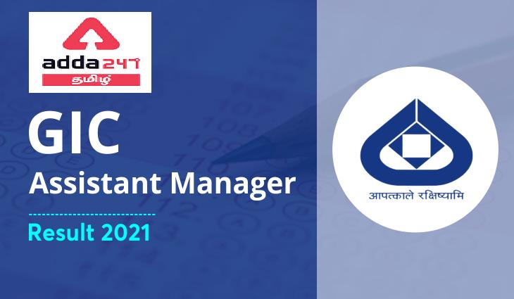 GIC Assistant Manager Result 2021: Check Assistant Manager Marks & Result Date |_40.1