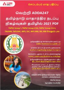 Formatted – Tamilnadu Monthly Current Affairs PDF in Tamil September Month_40.1