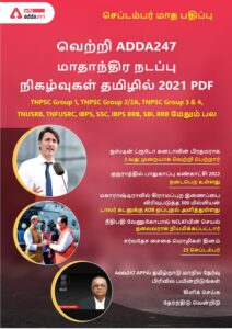 Formatted – Monthly Current Affairs PDF in Tamil September month_40.1