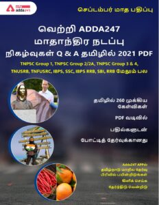 Formatted Vetri monthly Current affairs quiz pdf in tamil September 2021_40.1