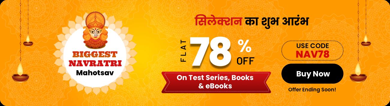 Biggest Navaratri Mahotsav sale on all products | 78% off on all products |_40.1