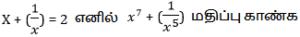 கணித திறன் வினா விடை| Quantitative aptitude quiz |_50.1
