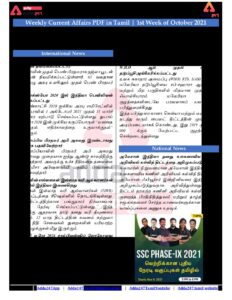 Weekly Current Affairs PDF in Tamil 1st week of October 2021_40.1