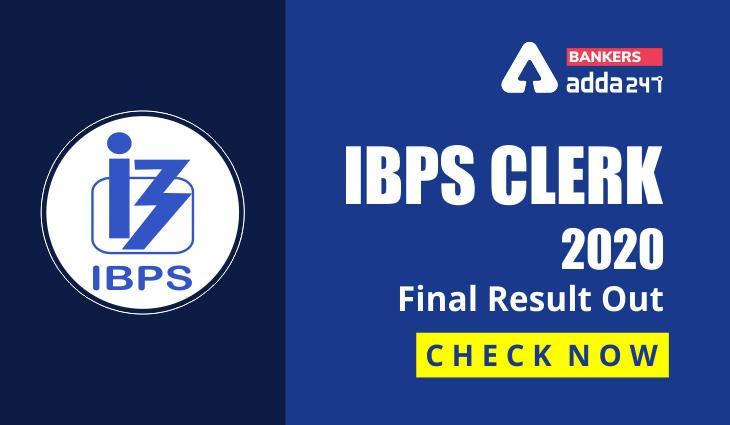 IBPS CLERK 2020 ఫలితాల విడుదల: ఫలితాలు నేరుగా తెలుసుకోవడానికి అధికారిక లింక్ ను పొందండి  _40.1