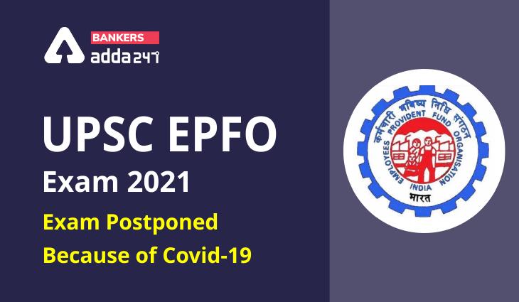 UPSC EPFO 2021: Exam Postponed Because of Covid-19 యు.పి.ఎస్.సి-ఈ.పి.ఎఫ్.వో 2021: కోవిడ్-19 కారణంగా పరీక్ష వాయిదా  _40.1
