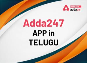 Daily Current Affairs in Telugu|21 April 2021 Important Current Affairs in Telugu |_40.1