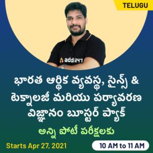 Daily Current Affairs in telugu | 22 April 2021 Important Current Affairs in Telugu |_60.1