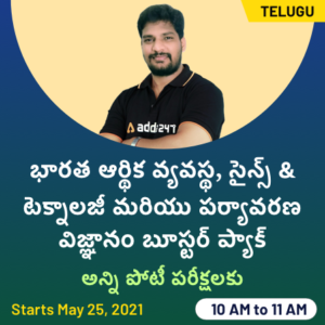 Daily Current Affairs in Telugu | 6 May 2021 Important Current Affairs in Telugu |_250.1