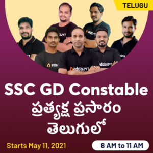 Daily GK Quiz 2021 | 12 May 2021 Current Affairs Quizzes In Telugu |_60.1