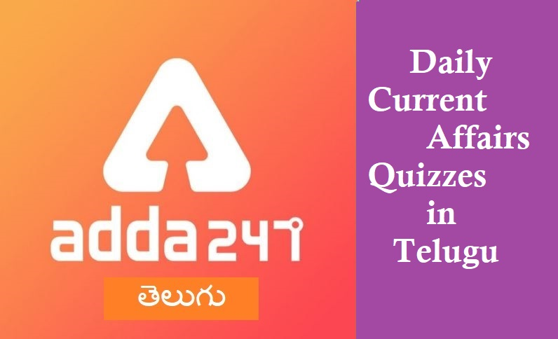 Daily GK Quiz 2021 | 12 May 2021 Current Affairs Quizzes In Telugu |_40.1