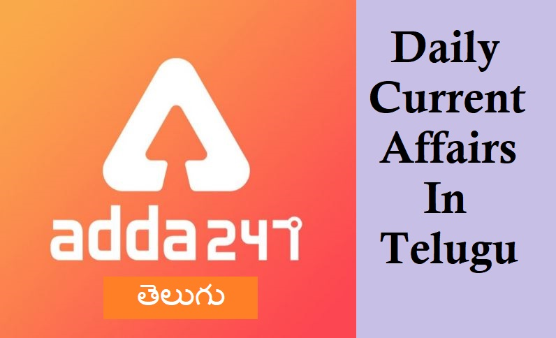 Daily Current Affairs in Telugu | 18 May 2021 Important Current Affairs in Telugu |_40.1