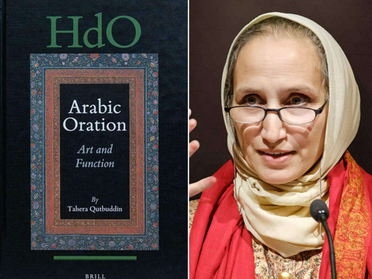 Dr Tahera Qutbuddin 1st Indian To Win Arab World Nobel Prize | అరబ్ ప్రపంచ నోబెల్ బహుమతి గెలిచిన మొదటి భారతీయురాలు డా.తహేరా కుత్బుద్దిన్ |_40.1