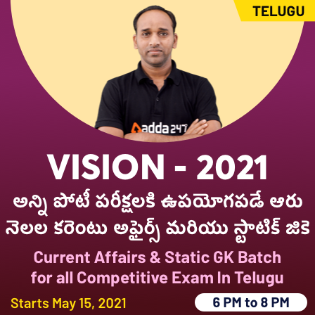 Daily GK Quiz 2021 | 12 May 2021 Current Affairs Quizzes In Telugu |_50.1